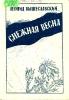Л. Вышеславский