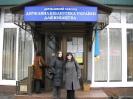 Kiev_shkola_mol_bib_6