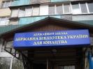 Kiev_shkola_mol_bib_7