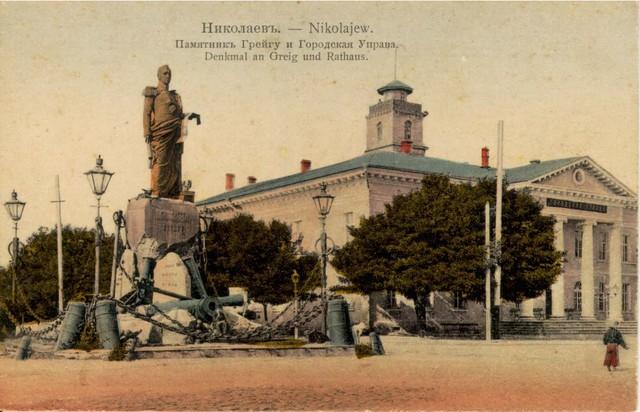 Памятник Грейгу и Городская управа в Николаеве