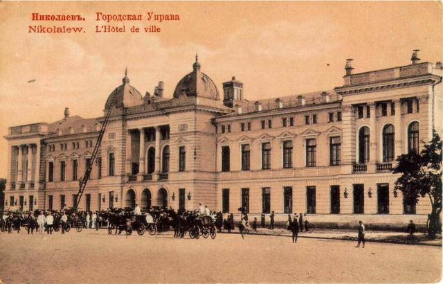 Николаев. Городская управа