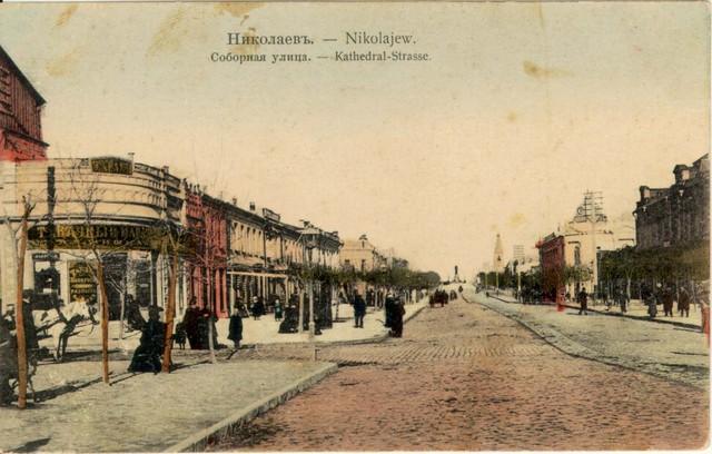 Николаев. Соборная улица
