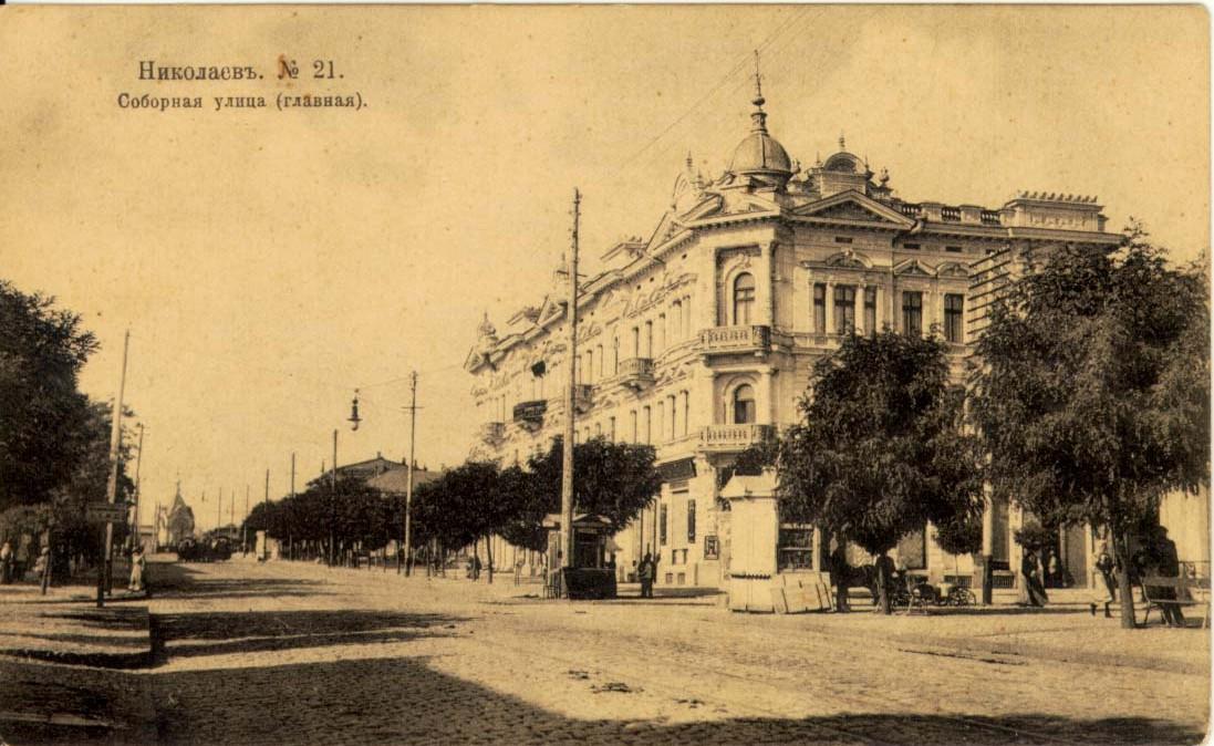 Соборная улица в Николаеве
