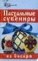 Кузьмина Е. Пасхальные сувениры из бисера