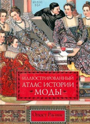 О. Расине. Иллюстрированный атлас истории моды