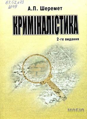 А. Шеремет. Криміналістика