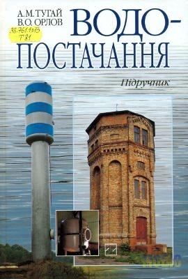А. Тугай, В. Орлов. Водопостачання